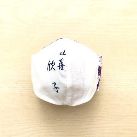 japanese tenugui mask mame purple ura